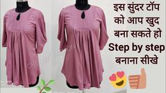 Girls Dresses Sewing, Frocks For Girls, Baby Dresses, Sewing Sleeves, Diy Clothes And Shoes, Girls Frock Design, Kurta Neck Design, Basic Embroidery Stitches, Clothing Patterns