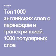 Топ 1000 английских слов с переводом и транскрипцией. 1000 популярных слов