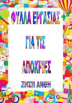 Easter 2021, Kindergarten, Symbols, Letters, Frame, Blog, Carnival, Picture Frame, Carnavals