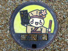 Ogaki Gifu, manhole cover 3 (岐阜県大垣市のマンホール3) | by MRSY