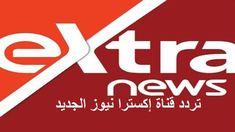 #اخبار_مصر #اخبار_التقنية #اخبار_التقنية #اذاعة #اخبار_التكنولوجيا #التقنية   #تردد_قناة_إكسترا_نيوز  #تردد_القنوات_الإخبارية  #تردد_قنوات_النايل_سات