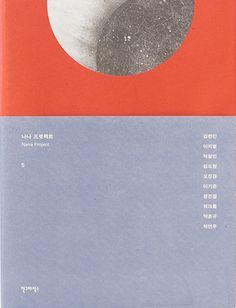 나나 프로젝트 5_김한민 외 지음_안그라픽스 - 이 책은 한국에서 활동하는 디자이너들의 철학과 각자의 디자인 관들, 작업과정과 포트폴리오, 경험을 엿볼 수 있는 책입니다. 표지를보면 강렬한 빨간색으로 눈에 확 띄게 만들었고, 커버도 빨간색과 대비되지만 어울리는 색으로 만들어 깔끔하면서 손이 가는 표지 였습니다. 디자이너들의 열정과 노력을 볼 수 있는 책이였습니다.