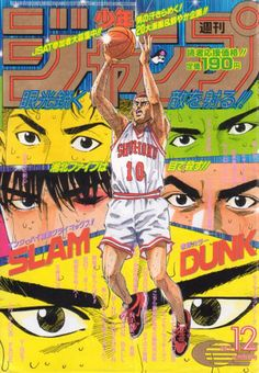Weekly Shonen Jump - No. Aesthetic Drawing, Aesthetic Anime, Old Anime, Manga Anime, Slam Dunk Anime, Minimal Poster, Manga Covers, Manga Illustration, Comic Book Covers