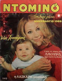 ελληνικά περιοδικά παλιά εξώφυλλα - Αναζήτηση Google Time News, 80s Kids, Old Magazines, Childhood Memories, Growing Up, Greece, Literature, Nostalgia, History