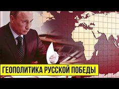 ПРОЕКТ ДОБРОЙ ГЕГЕМОНИИ РОССИИ | геополитика сша политика новости война трамп путин выборы 2018 - YouTube