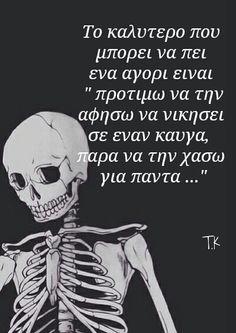 αγαπη, ελληνικα ποστ , ελληνικα αποφθεγματα , ερωτας , σχεσεις , ζωη