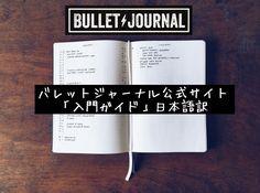 バレットジャーナルを始めるには、まずバレットジャーナル公式サイトの入門ガイドを読むことが一番大事です。今回、それを日本語訳しました。いつの日か...公式の日本語訳が出るまでの参考にしてください(^-^ Life Journal, Bullet Journal, Self Development, Project Life, Get Started, Bujo, Stationery, Notebook, Cards Against Humanity