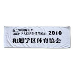 顔料プリント中国製550匁カラーシャーリングスポーツタオル