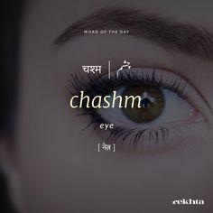 Meri chashm-e-tamanna se musalsal Ashk behte hai. Urdu Words With Meaning, Urdu Love Words, Hindi Words, Words To Use, Cool Words, Word Meaning, Dictionary Words, Urban Dictionary, English Words