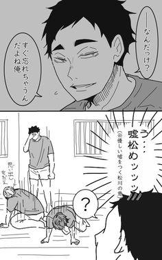 akira (@akirabcde) さんの漫画 | 55作目 | ツイコミ(仮) Akira, Haikyuu, Manga Anime, Memes, Artwork, Cute, Fictional Characters, Twitter, Sports