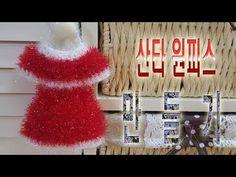 산타원피스 만들기 수세미 뜨기 - YouTube