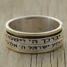 "Double Spin Ring: ""sh'ma Yisrael "" & ""the Lord Bless You And Keep You""…"
