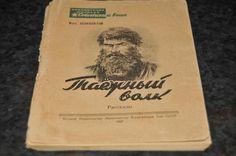 kniga_biblioteka_zhurnala_sovetskij_voin_1947_g_shishkov_taezhnyj_volk.jpg (1024×680)