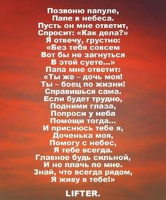 Лента по интересам. Знакомства на Tabor.ru Russian Quotes, Different Quotes, Fathers Love, Chakra Healing, My Life, Lol, Motivation, Books, Inspiration