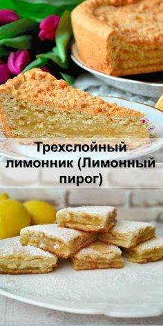 Hungarian Cake, Pastry Shop, Cake Cookies, French Toast, Pie, Food And Drink, Baking, Breakfast, Easy