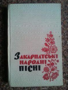 Закарпатські народні пісні. 1962р. (5649468116) - Aukro.ua – больше чем аукцион