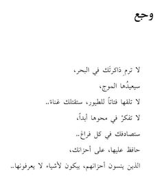 من ديوان #ما_نسيته_الحمامة للشاعر #محمد_التركي والصادر عن موسوعة أدب.. تجدونه في #معرض_الرياض_الدولي_للكتاب..