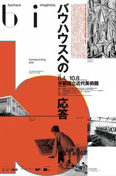 """From Weimar to Tokyo, We Trace the Origins and Influences of the """"Japanese Bauhaus"""""""