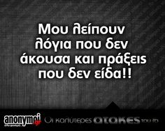 Greek Quotes, Just Me, Picture Quotes, Captions, Letter Board, Lyrics, Messages, Thoughts, Feelings