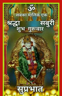 Good Morning Photos, Night Wishes, God Bless You, Sai Ram, Happy Thursday, Om, Blessed, Beach, Life