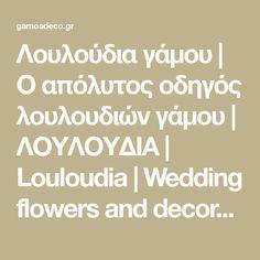 Λουλούδια γάμου   Ο απόλυτος οδηγός λουλουδιών γάμου   ΛΟΥΛΟΥΔΙΑ   Louloudia   Wedding flowers and decoration