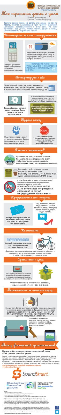 А вы умеете тратить деньги с умом? Или они незаметно улетают, оставляя о себе лишь воспоминания? Несколько подсказок в нашем новом переводе инфографики. http://itrex.ru/news/tratit_dengi_s_umom