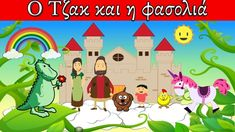 Ο ΤΖΑΚ ΚΑΙ Η ΦΑΣΟΛΙΑ | ΕΛΛΗΝΙΚΑ ΠΑΡΑΜΥΘΙΑ #παραμυθια #παραμυθι #παιδικεςιστοριες #παιδικα #παραμυθουλα Family Guy, Comics, Blog, Fictional Characters, Art, Art Background, Kunst, Blogging, Cartoons