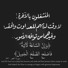 استغفرالله واتوب إليه Some Quotes, Words Quotes, Wise Words, Sayings, Qoutes, Arabic Quotes, Islamic Quotes, Allah, Favorite Quotes