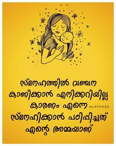 19 Best അമ്മ images in 2019 | Malayalam quotes, Breathe