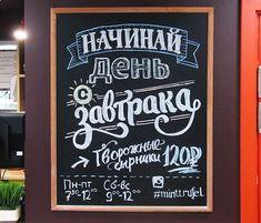 Картинки по запросу надписи на досках в кафе