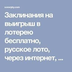 Заклинания на выигрыш в лотерею бесплатно, русское лото, через интернет, ютуб, 5 из 36, 6 из 45, 7 из 49, в лотерейный билет, магия, мощный заговор, отзывы, простые заговоры, ритуалы, сильное заклинание, на удачный, форум, чтобы выиграть  
