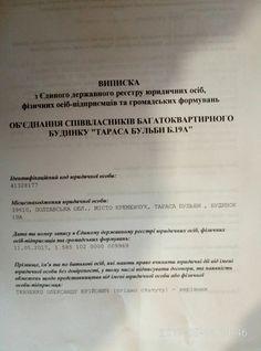 """ОСББ """"ТАРАСА БУЛЬБИ Б.19А"""""""