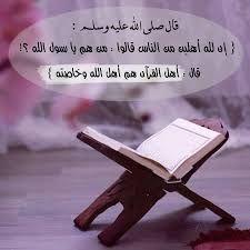 Resultat De Recherche D Images Pour لله أهلين أهل القرآن Islam