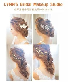 Lynn's Bridal Makeup Studio in Taiwan Model: Cindy Lee #Bridal #Hairup #Updo #BridalHair #WeddingHair #Hair #HairStyle #Braiding #Braid #HairAccessory