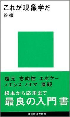 これが現象学だ (講談社現代新書) | 谷 徹 | 本 | Amazon.co.jp