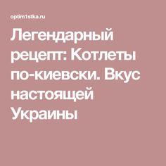 Легендарный рецепт: Котлеты по-киевски. Вкус настоящей Украины