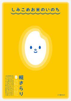 しみこめお米のいのち(2015)糀飲料のロゴ、パッケージ>>official site