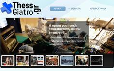 www.Thessgiatro.gr