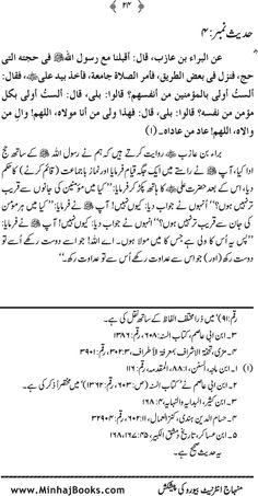 Page # 024 Complete Book: Ailan.e.Ghadeer --- Written By: Shaykh-ul-Islam Dr. Muhammad Tahir-ul-Qadri