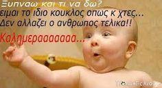 Αποτέλεσμα εικόνας για καλημερα εικονες με καφε Funny Greek Quotes, Funny Quotes, Funny Images, Funny Pictures, Kai, Angels Beauty, Funny Messages, English Quotes, Funny Babies
