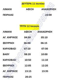 11 Ιουνίου το πρώτο δρομολόγιο στο νόμο μας από το Blue Star Naxos. Στην συνεχεία θα το αναλάβει το Blue Star Paros - Ικαριακή Ραδιοφωνία