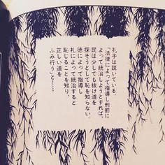 """""""孔子は説いている、「法律によって指導し刑罰によって統治しようとすれば、民は少しでも抜け道を探そうとして恥を知らない。徳によって指導し礼によって統治すると恥じることを知り、正しい道をふみ行う」と……"""" / 『史記(11)』(横山光輝) p.196 http://amzn.to/1SShed1 – @ogasawaramakoto"""