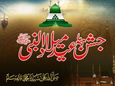 Eid Milad-un-Nabi s.w Mubarak Cards and Banners. Greeting Cards of Eid Milad un Nabi s.w, Free Eid Milad un Nabi s.w greetings cards and banners