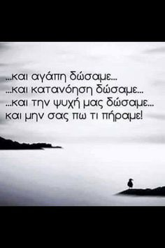 Φωτογραφία του Frixos ToAtomo. Funny Greek Quotes, Funny Quotes, Funny Pics, People Quotes, True Quotes, The Words, Favorite Quotes, Best Quotes, Funny Statuses