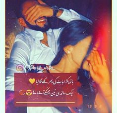 Love Quotes In Urdu, Urdu Love Words, Love Quotes Poetry, Couples Quotes Love, Inspirational Quotes About Success, Love Husband Quotes, Love Poetry Urdu, Couple Quotes, Love Poetry Images