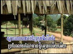 ចំការធុរេន - Khmer karaoke old songs