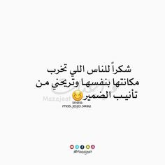 Book Flowers, Funny Arabic Quotes, Arabic Words, Books, Quote, Libros, Book, Book Illustrations, Libri