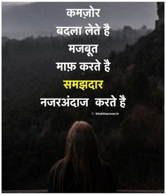 48213916 Patience in 2020 Karma Quotes, Truth Quotes, Reality Quotes, Words Quotes, Chankya Quotes Hindi, Hindu Quotes, Good Thoughts Quotes, Good Life Quotes, Love Quotes