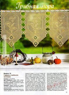1000 Images About Decor Curtains On Pinterest Crochet