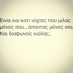 K ekei einai pou katalavaineis pws kati den paei kala. My Life Quotes, Sad Quotes, Wisdom Quotes, Words Quotes, Best Quotes, Love Quotes, Sayings, Qoutes, Funny Greek Quotes